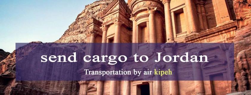 ارسال بارهوایی به اردن
